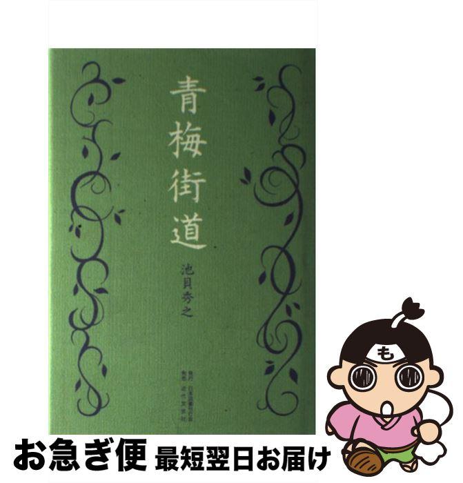 【中古】 青梅街道 / 池貝 秀之 / 日本図書刊行会 [単行本]【ネコポス発送】