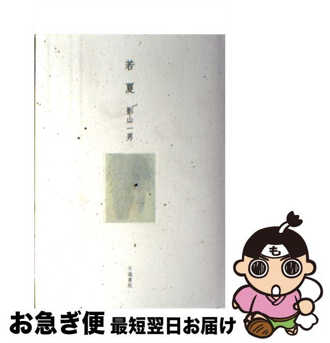 【中古】 若夏 歌集 / 影山一男 / 不識書院 [単行本]【ネコポス発送】
