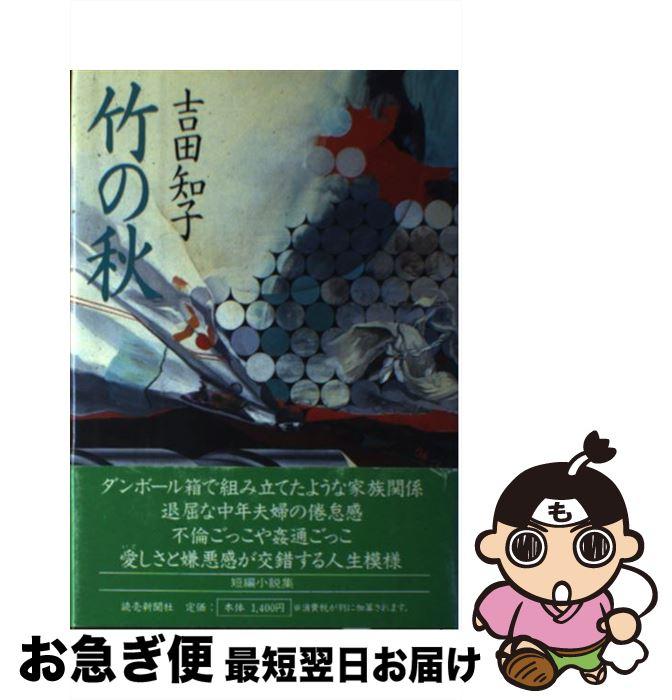 【中古】 竹の秋 / 読売新聞社 [単行本]【ネコポス発送】
