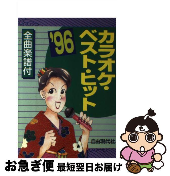 【中古】 カラオケ・ベスト・ヒット 1996 / 自由現代社 [単行本]【ネコポス発送】