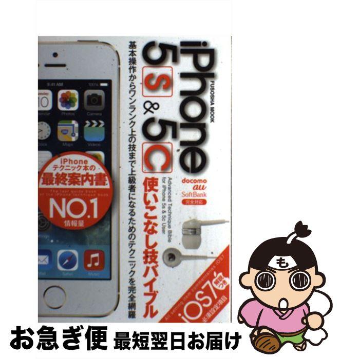 【中古】 iPhone 5s&5c使いこなし技バイブル 基本操作からワンランク上の技まで上級者になるための / 扶桑社 / 扶桑社 [ムック]【ネコポス発送】
