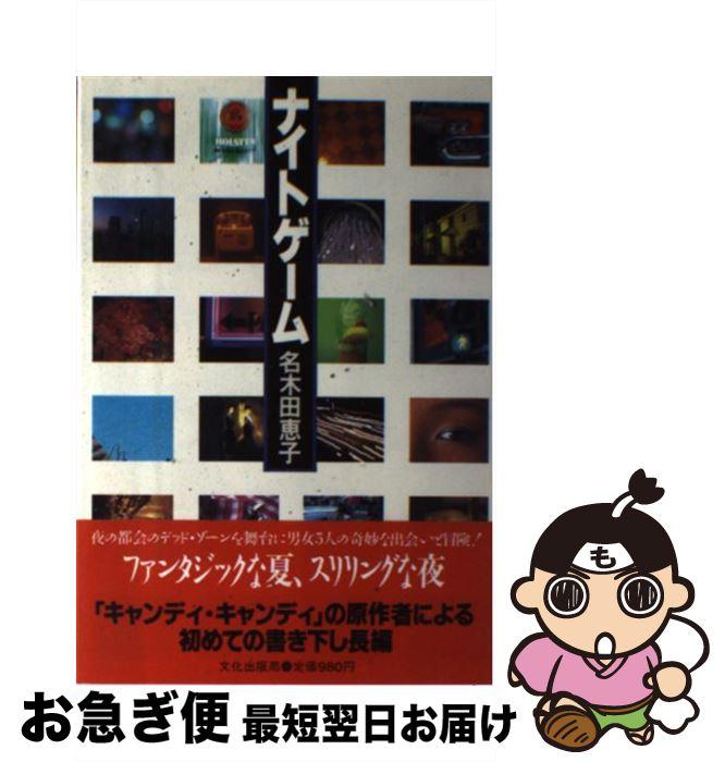 【中古】 ナイトゲーム / 名木田 恵子 / 文化出版局 [単行本]【ネコポス発送】