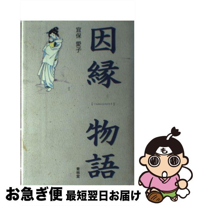 【中古】 因縁物語 / 宜保 愛子 / 青林堂 [単行本]【ネコポス発送】