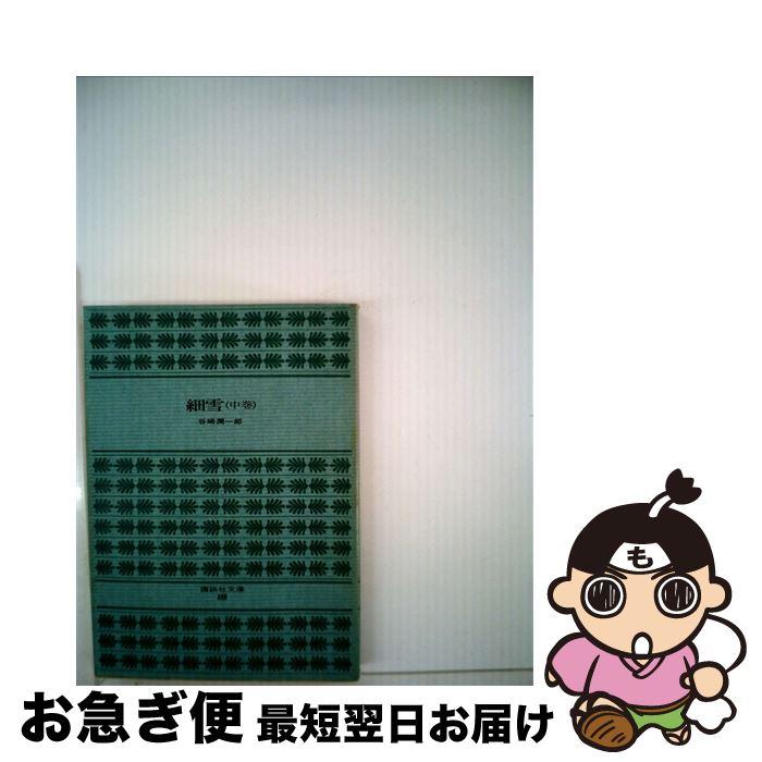 【中古】 細雪 中 / 谷崎 潤一郎 / 講談社 [文庫]【ネコポス発送】