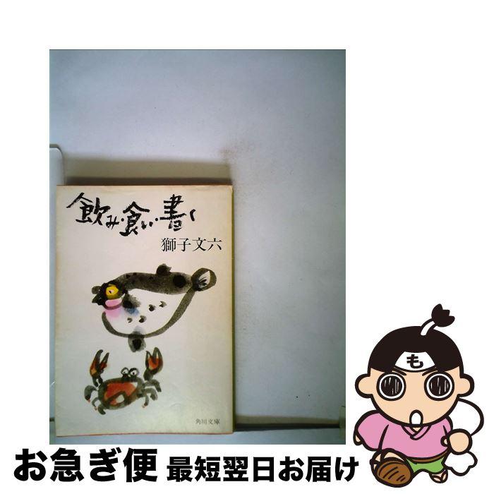 【中古】 飲み・食い・書く / 獅子 文六 / 角川書店 [文庫]【ネコポス発送】