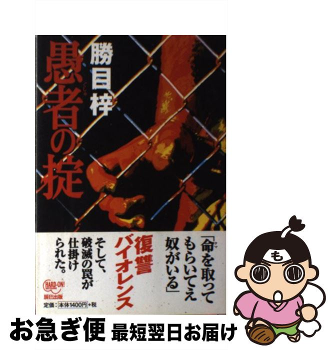 【中古】 愚者の掟 / 勝目 梓 / 辰巳出版 [単行本]【ネコポス発送】