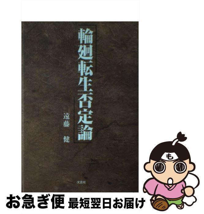 【中古】 輪廻転生否定論 / 遠藤 健 / 文芸社 [単行本]【ネコポス発送】