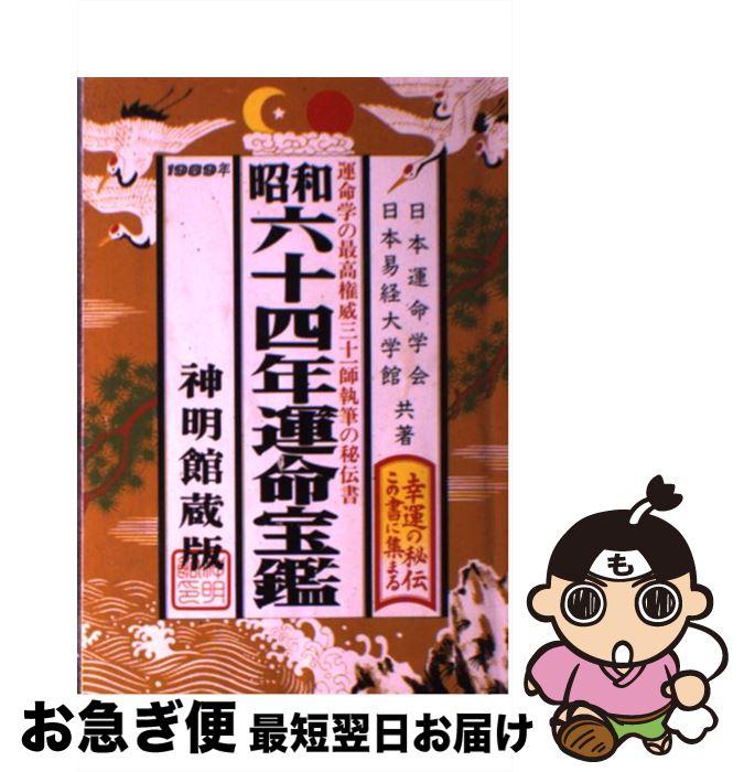 【中古】 運命宝鑑 昭和64年 / 大元 信宏 / 修学社 [単行本]【ネコポス発送】