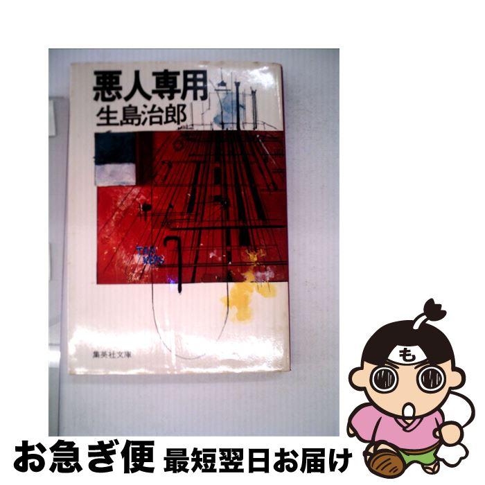 【中古】 悪人専用 / 生島 治郎 / 集英社 [文庫]【ネコポス発送】