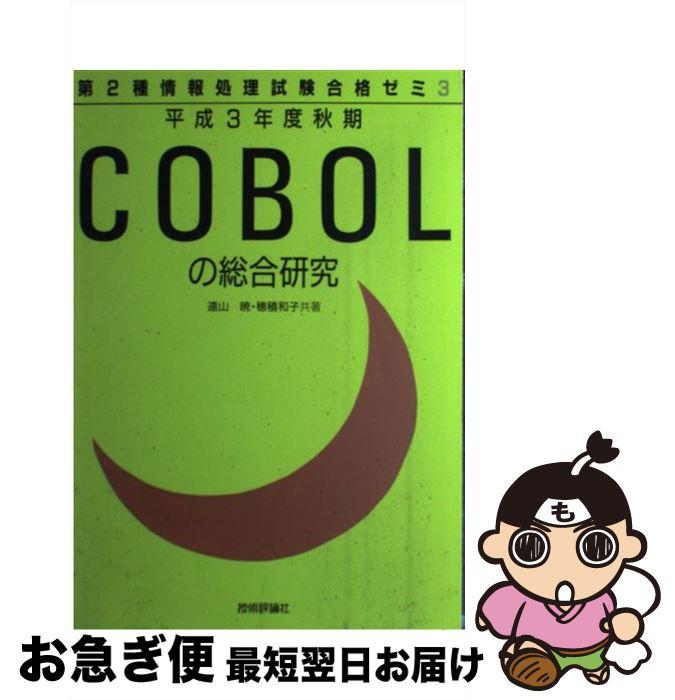 【中古】 COBOLの総合研究 平成3年秋期 / 遠山 暁, 穂積 和子 / 技術評論社 [単行本]【ネコポス発送】