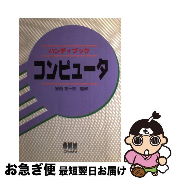 【中古】 ハンディブックコンピュータ / 安西 祐一郎 / オーム社 [単行本]【ネコポス発送】
