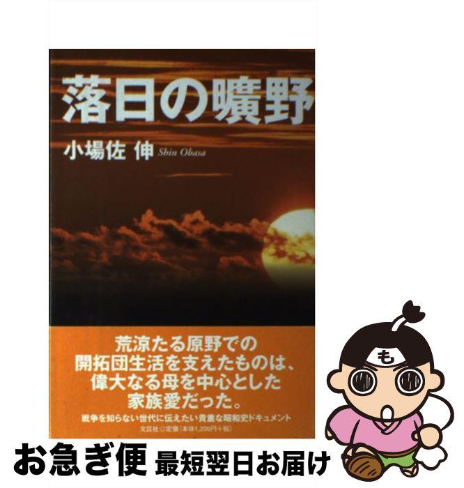 【中古】 落日の曠野 / 小場佐 伸 / 文芸社 [単行本]【ネコポス発送】