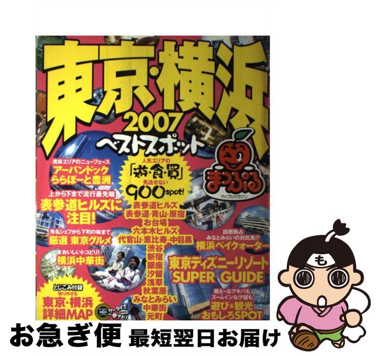 【中古】 東京・横浜ベストスポット '07 / 昭文社 / 昭文社 [ムック]【ネコポス発送】