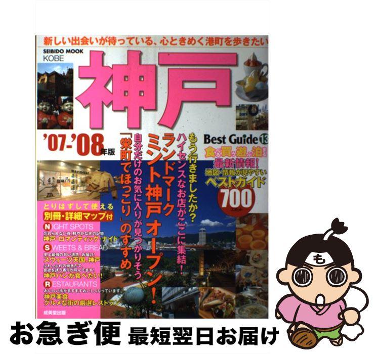 【中古】 神戸ベストガイド '07ー'08年版 / 成美堂出版編集部 / 成美堂出版 [ムック]【ネコポス発送】