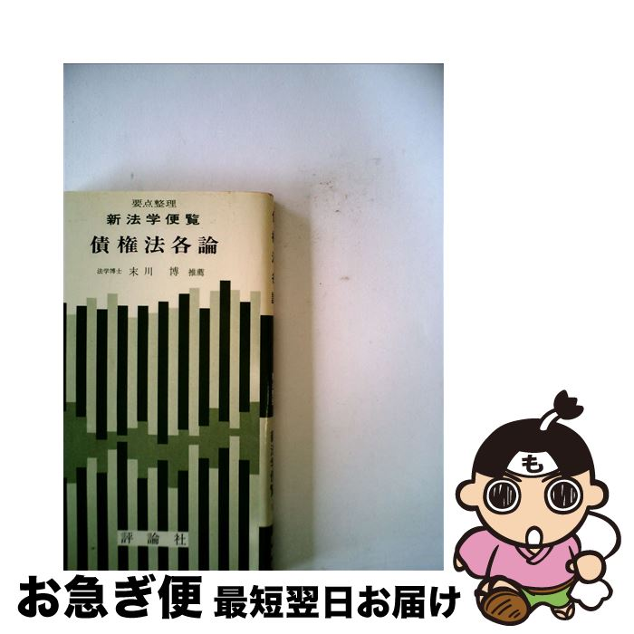 【中古】 債権法各論 / 末川博 / 評論社 [単行本]【ネコポス発送】