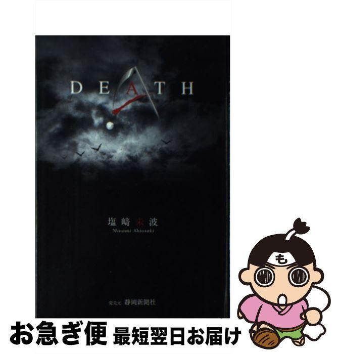 【中古】 Death / 塩崎 未波 / 静岡新聞社 [単行本]【ネコポス発送】