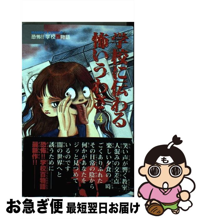 【中古】 学校に伝わる怖いうわさ 4 / 青木智子 / 竹書房 [コミック]【ネコポス発送】