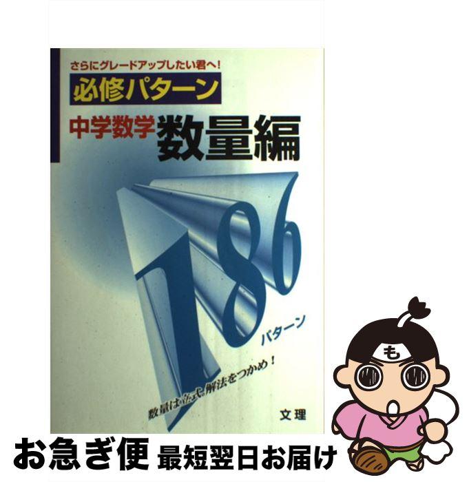 【中古】 中学数学 数量編 / 文 理 / 文 理 [単行本]【ネコポス発送】