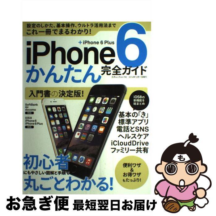 【中古】 iPhone6かんたん完全ガイド +iPhone 6 Plus / 三才ブックス / 三才ブックス [ムック]【ネコポス発送】