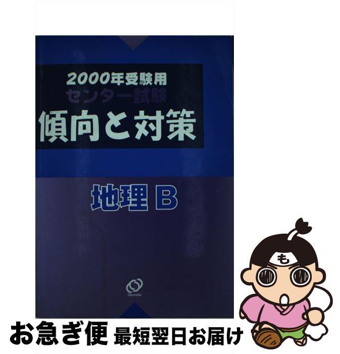 【中古】 地理B 2000年受験用 / 旺文社 / 旺文社 [単行本]【ネコポス発送】