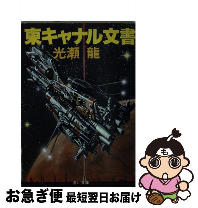 【中古】 東キャナル文書 / 光瀬 龍 / KADOKAWA [文庫]【ネコポス発送】
