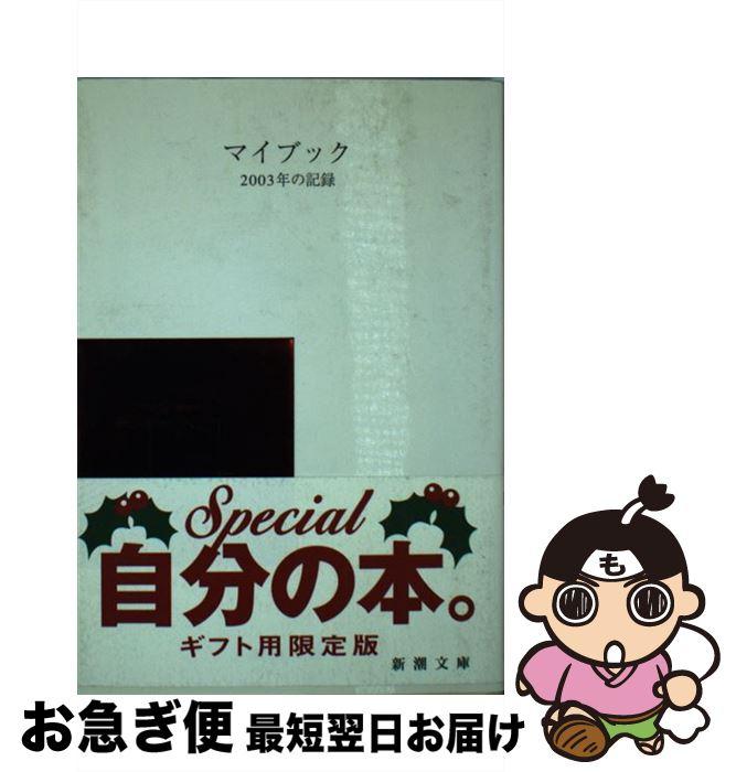 【中古】 マイブック 限定版 2003 / 新潮社 / 新潮社 [文庫]【ネコポス発送】