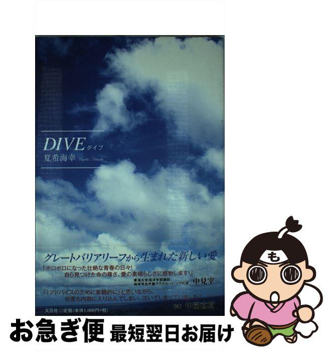 【中古】 Dive / 夏希 海幸 / 文芸社 [単行本(ソフトカバー)]【ネコポス発送】