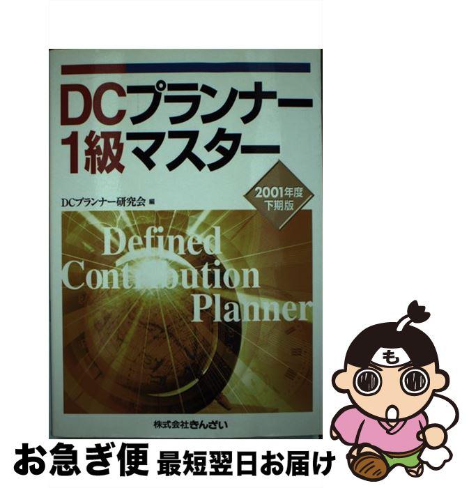 【中古】 DCプランナー1級マスター 2001年度下期版 / DCプランナー研究会 / きんざい [単行本]【ネコポス発送】