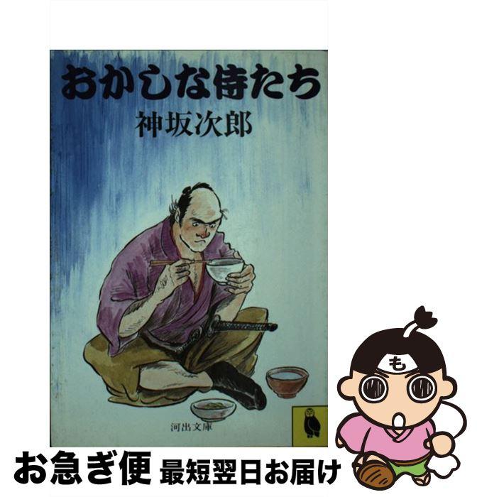 【中古】 おかしな侍たち / 神坂 次郎 / 河出書房新社 [文庫]【ネコポス発送】