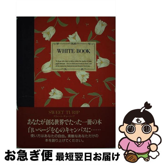 【中古】 White book(スウィート・チューリップ) / 松岡光子 / サンリオ [単行本]【ネコポス発送】