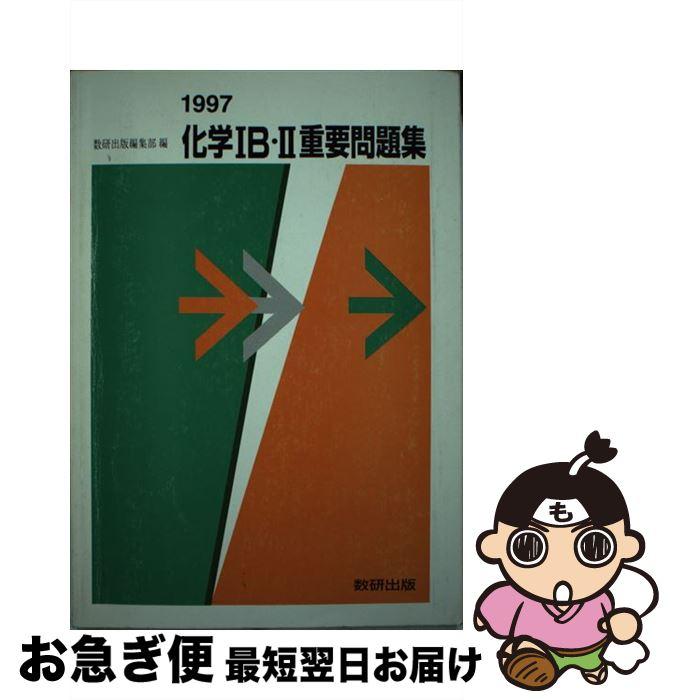 【中古】 化学1B・2重要問題集 97年版 / 数研出版株式会社 / 数研出版 [単行本]【ネコポス発送】