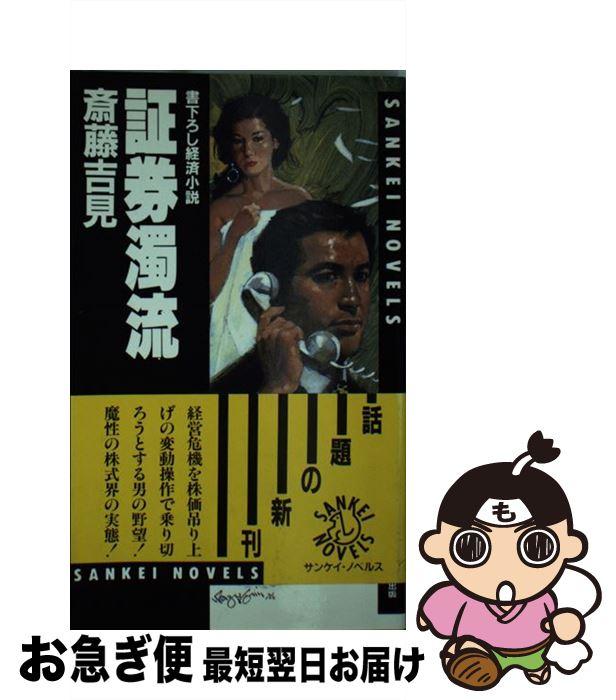 【中古】 証券濁流 / 斎藤 吉見 / サンケイ出版 [新書]【ネコポス発送】