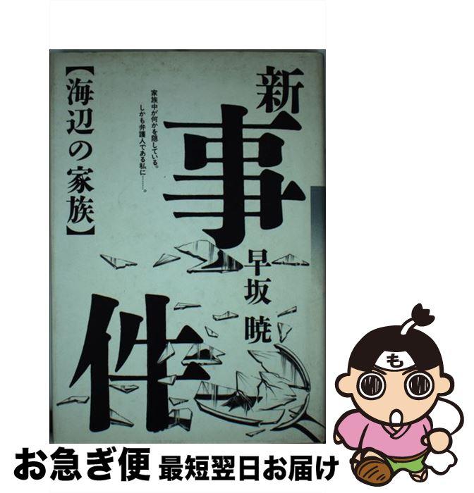 【中古】 海辺の家族 / 早坂 暁 / 大和書房 [その他]【ネコポス発送】
