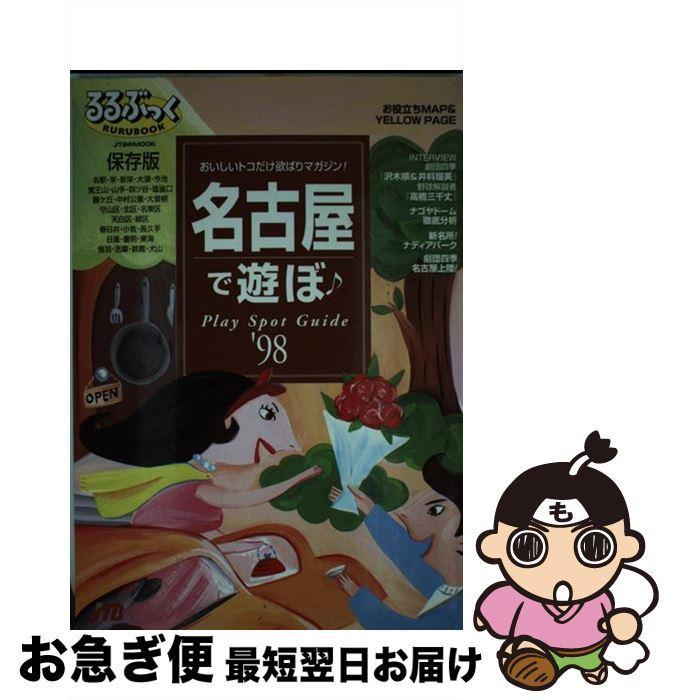 【中古】 名古屋で遊ぼ♪ おいしいトコだけ欲ばりマガジン! '98 / JTB / JTB [ムック]【ネコポス発送】