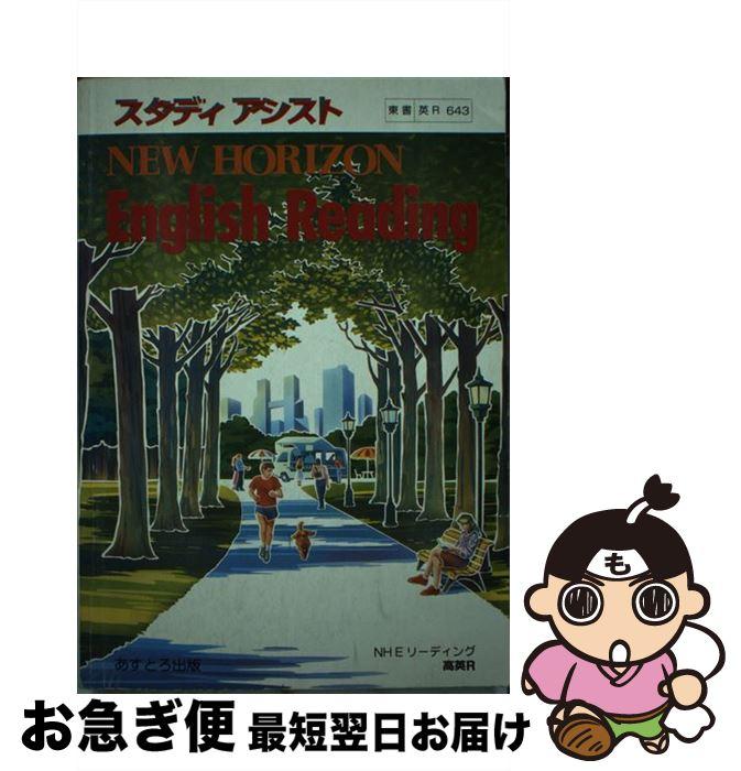 【中古】 ニューホライズンE.リーディング / 文 理 / 文 理 [単行本]【ネコポス発送】