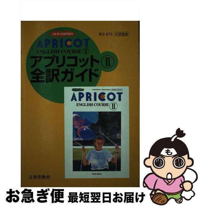 【中古】 アプリコットII全訳ガイド New edition Apricot English course (2) / 文英堂教育 / 文英堂教育 [単行本]【ネコポス発送】