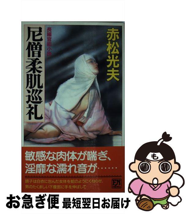 【中古】 尼僧柔肌巡礼 長編官能小説 / 赤松 光夫 / 双葉社 [新書]【ネコポス発送】