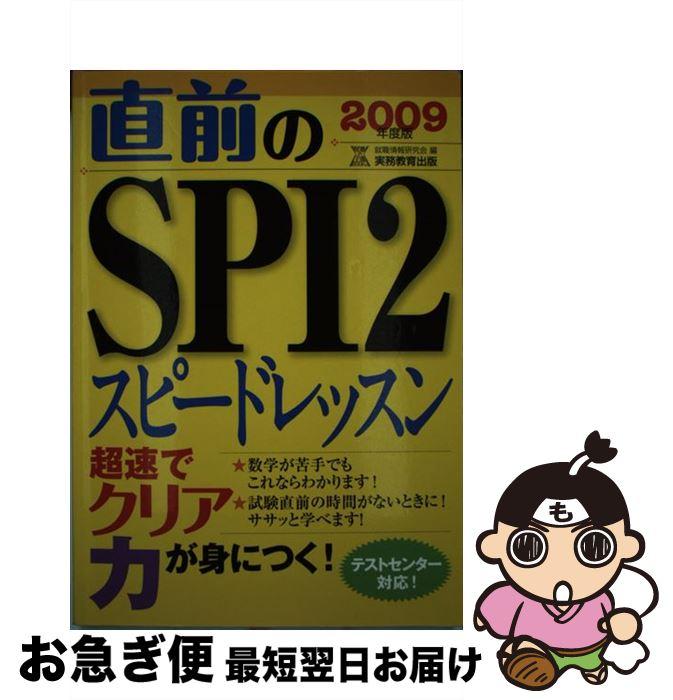 【中古】 直前のSPI 2スピードレッスン 2009年度版 / 就職情報研究会 / 実務教育出版 [単行本]【ネコポス発送】