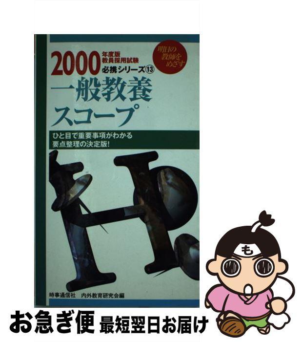 【中古】 一般教養スコープ 2000 / 内外教育研究会 / 時事通信社 [単行本]【ネコポス発送】