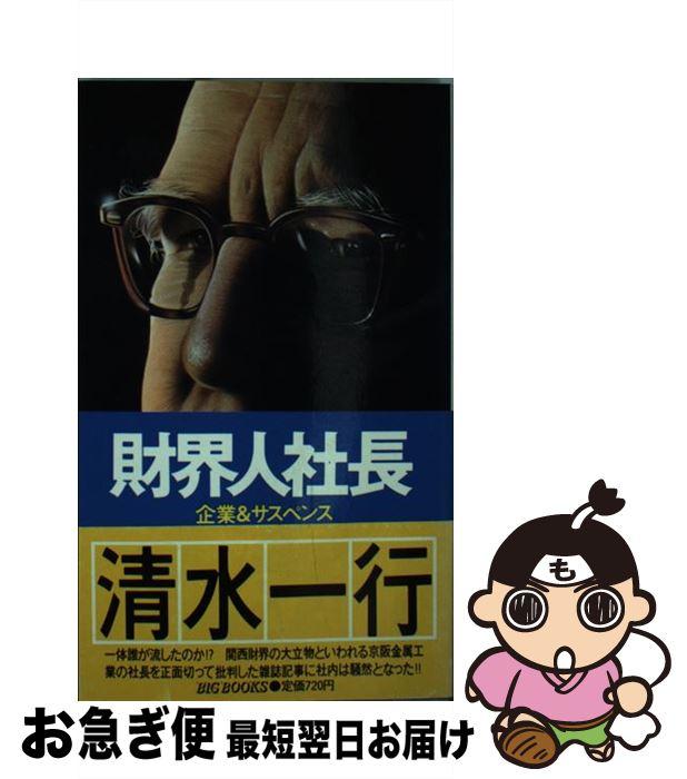 【中古】 財界人社長 / 清水 一行 / 青樹社 [新書]【ネコポス発送】