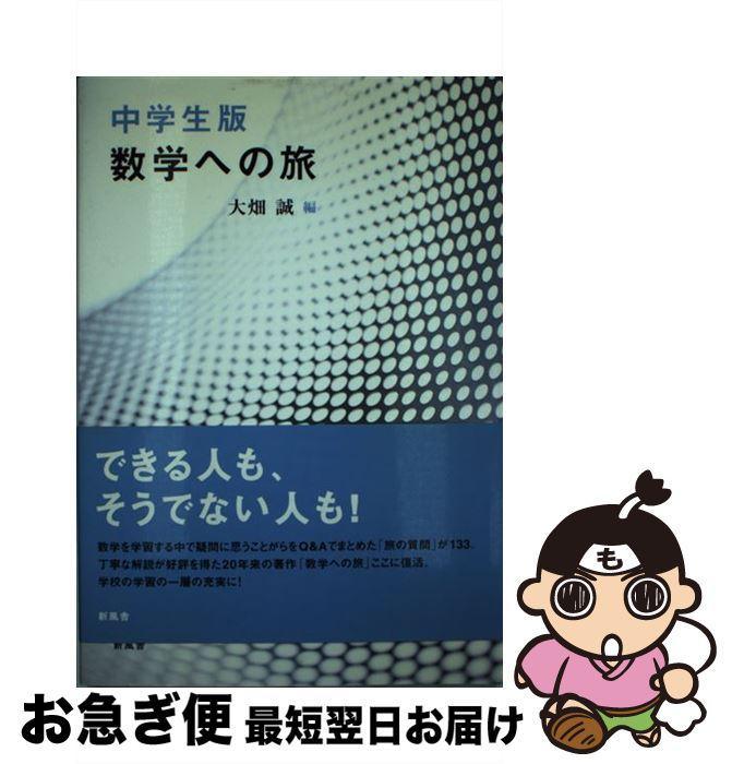【中古】 数学への旅 中学生版 / 大畑 誠 / 新風舎 [単行本]【ネコポス発送】