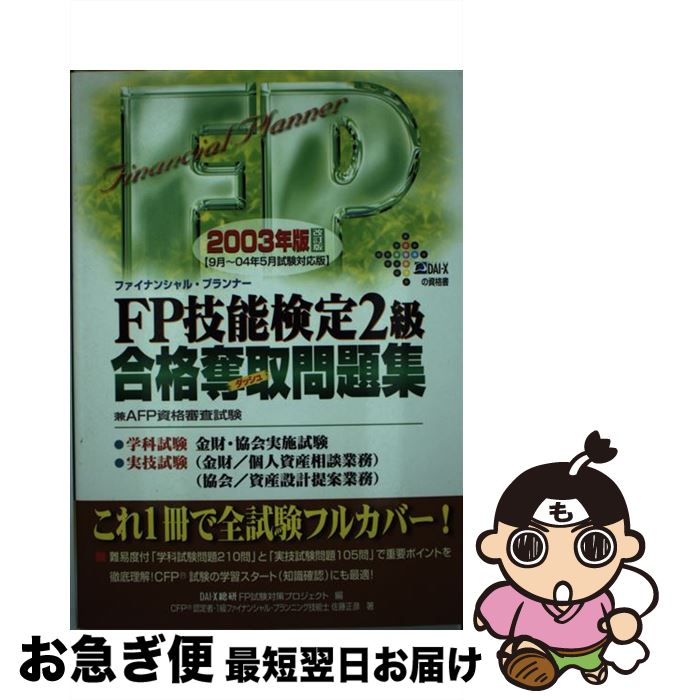 【中古】 FP技能検定2級合格奪取問題集 2003年版 / 佐藤 正彦, DAI‐X総研FP試験対策プロジェクト / DAI‐X出版 [単行本]【ネコポス発送】