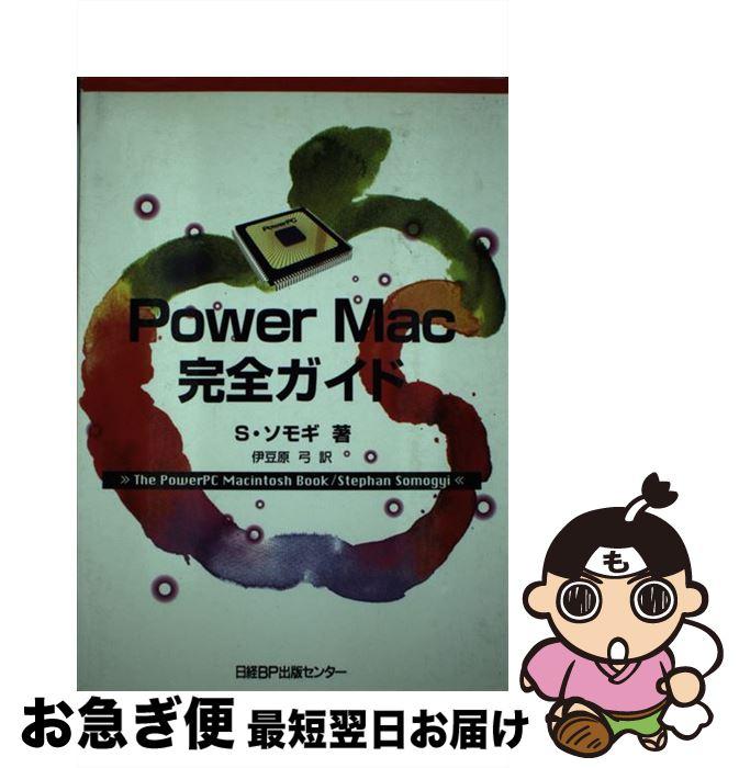 【中古】 Power Mac完全ガイド / S. ソモギ, 伊豆原 弓 / 日経BP [単行本]【ネコポス発送】