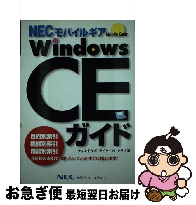【中古】 NECモバイルギアWindows CEガイド 目的別索引・機能別索引・用語別索引3種類の索引で知 / ウィンドウズライターズクラブ / NECクリエイ [単行本]【ネコポス発送】