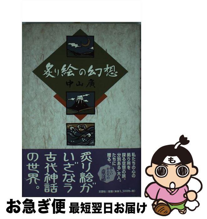【中古】 炙り絵の幻想 / 中山 広 / 文芸社 [単行本]【ネコポス発送】