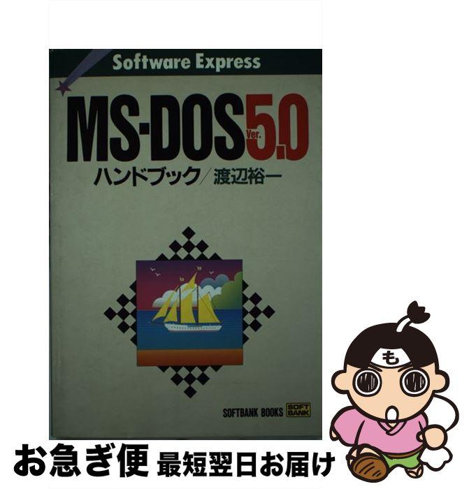 【中古】 MSーDOS Ver.5.0ハンドブック / 渡辺 裕一 / ソフトバンククリエイティブ [単行本]【ネコポス発送】