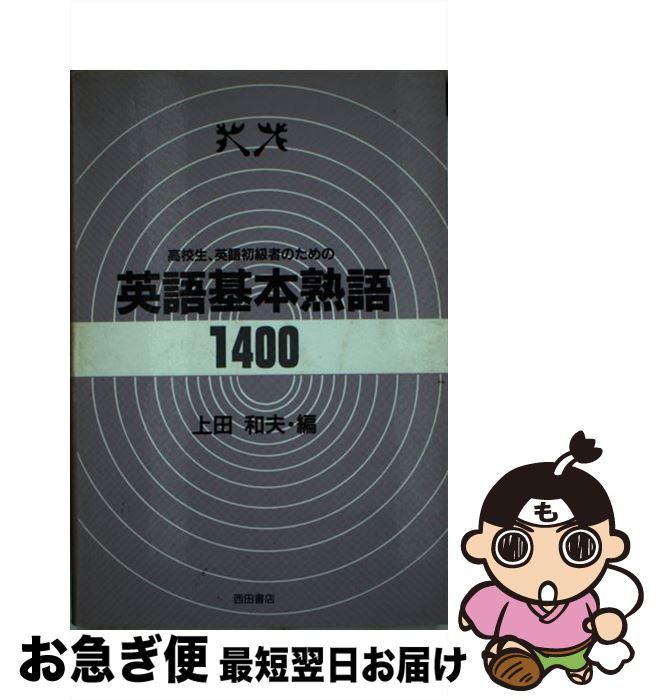 【中古】 英語基本熟語1400 / 上田 和夫 / 西田書店 [単行本]【ネコポス発送】