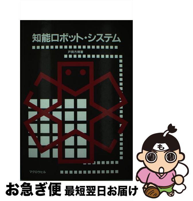 【中古】 知能ロボット・システム / 戸貝 方規 / マグロウヒルブック [単行本]【ネコポス発送】
