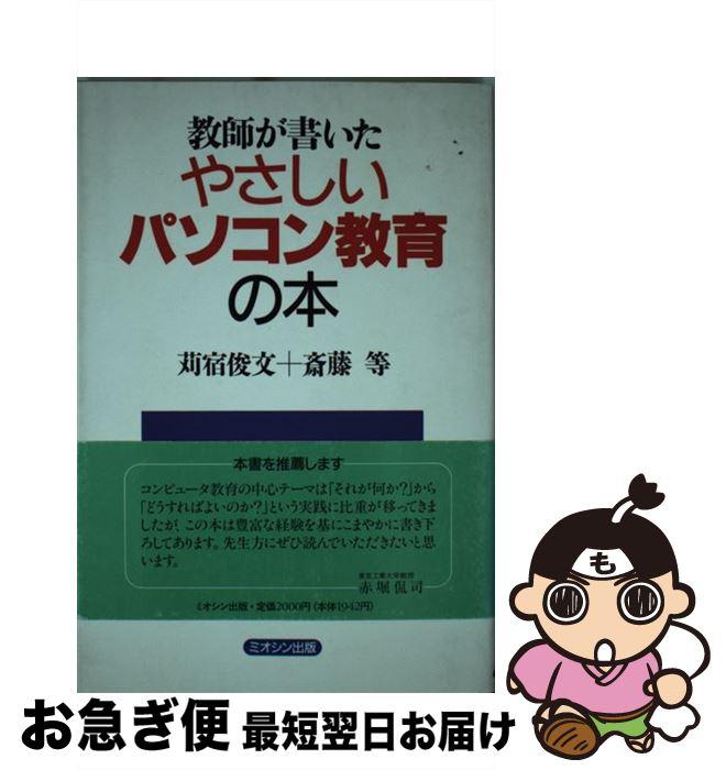 【中古】 教師が書いたやさしいパソコン教育の本 / / [ペーパーバック]【ネコポス発送】