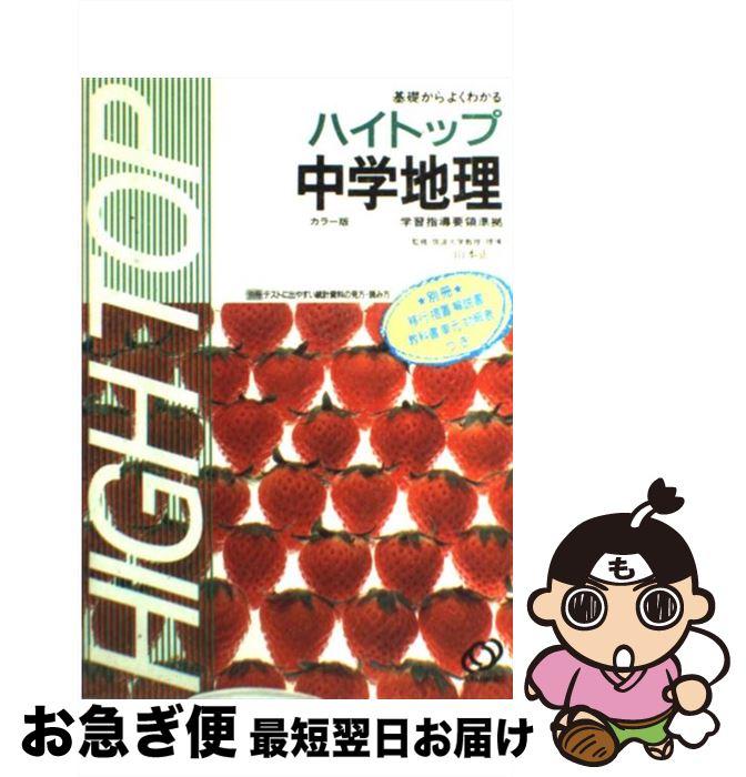 【中古】 中学地理 / 旺文社 / [単行本(ソフトカバー)]【ネコポス発送】